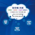 의류 도소매 사업자 창업 No.1 커뮤니티 동도매 icon