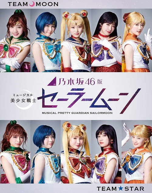 190320 (BDrip)(1080p) 乃木坂46版 ミュージカル 美少女戦士セーラームーン
