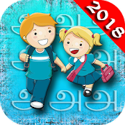 Tamil Kids - Educational Game for Kids