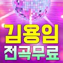 김용임 노래모음 - 트로트 7080 베스트 인기곡 뽕짝 메들리 100% 무료 노래모음 icon