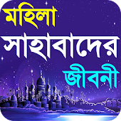 sahaba stories ~ মহিলা সাহাবা