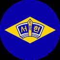 서현고등학교 icon