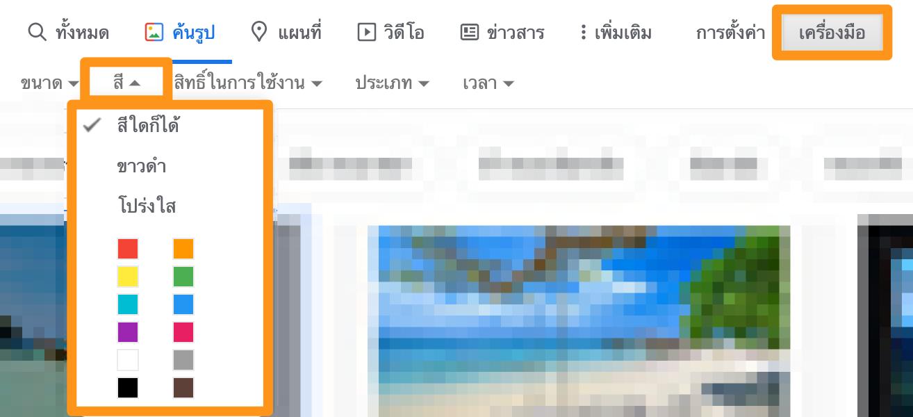 วิธีค้นหาด้วยรูปภาพ และใช้งาน Google Image Search