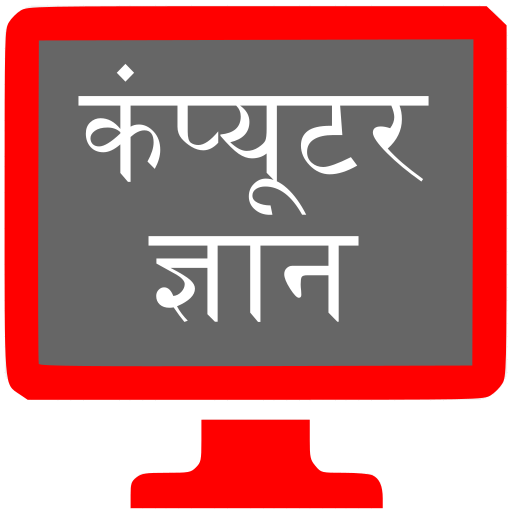 Free Computer Course (in Hindi)
