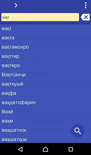 Tajik Uzbek dictionary 3.95 screenshots 1
