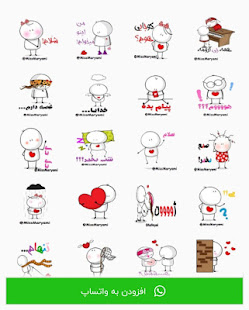 Download استیکر فارسی WAStickerApps | استیکر واتساپ For PC Windows and Mac apk screenshot 5