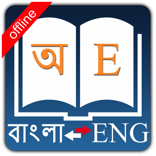 Bangla Dictionary - Apps on Google Play