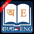 Bangla Dictionary apk