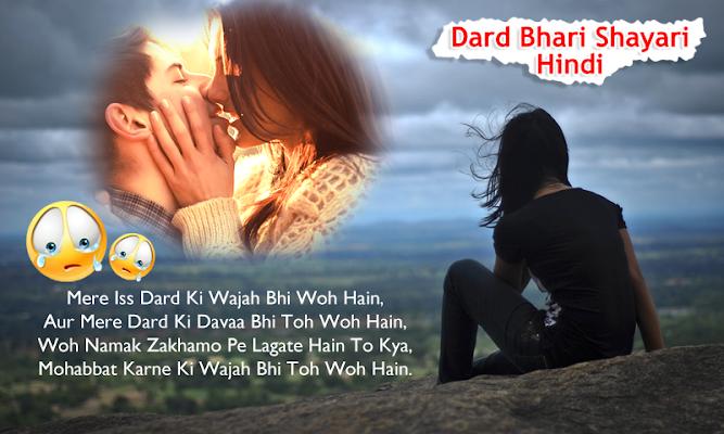 Download Dard Bhari Shayari Hindi Apk   Photography - Alternative