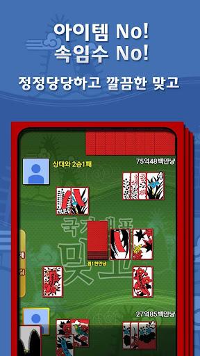 玩免費紙牌APP|下載한판 고스톱 (무료 맞고 게임) app不用錢|硬是要APP