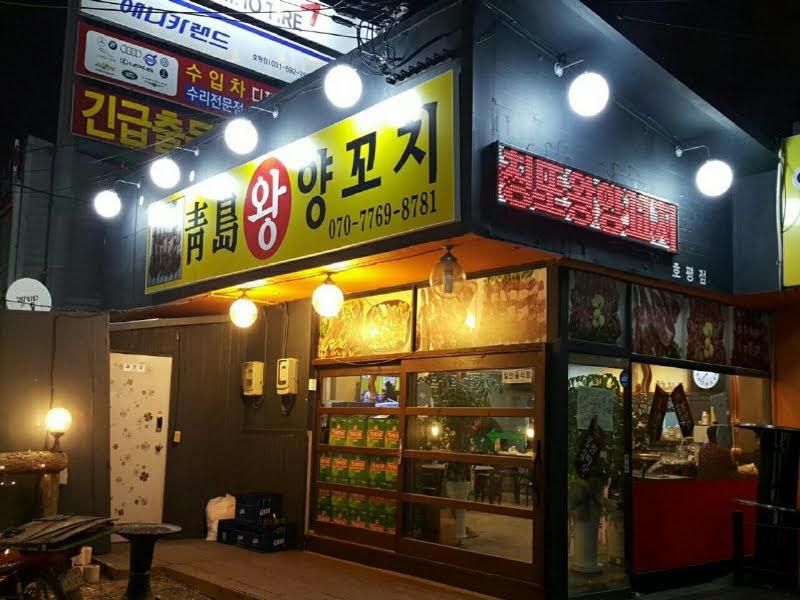 박주용 대표 맛집 탐방 호평동 '청도 왕 양꼬치'