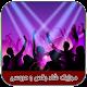 موزیک شاد رقص و عروسی for PC-Windows 7,8,10 and Mac