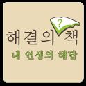 해결의 책 - 내인생의 해답 icon