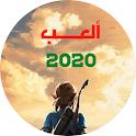 ألعب 2020 icon