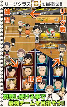 ハイキュー!!ドンピシャマッチ!!のおすすめ画像5