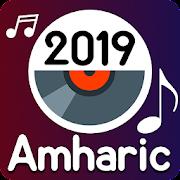 Amharic Music Video : New Ethiopian Music