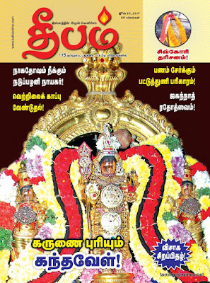 Tamil Fortnightly Magazine Deepam