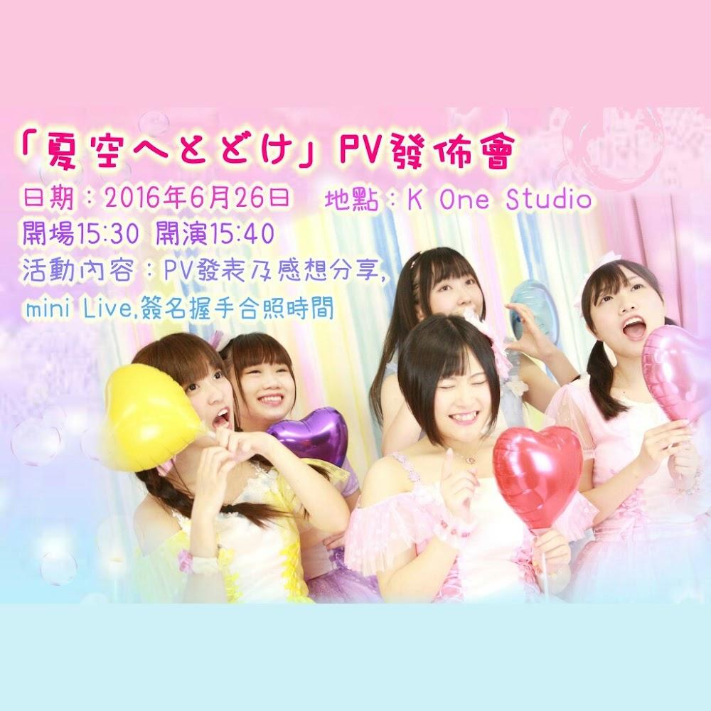 夏空へとどけ PV發佈會(Boutir前賣劵)