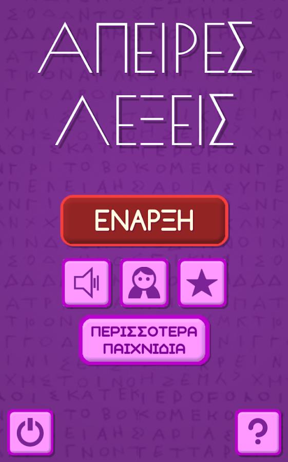 ΑΠΕΙΡΕΣ ΛΕΞΕΙΣ - στιγμιότυπο οθόνης