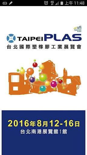 台北塑橡膠展