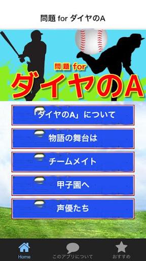 問題 for ダイヤのA クイズ 漫画 野球 甲子園 アプリ