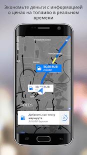 GPS Hавигация BE-ON-ROAD Screenshot
