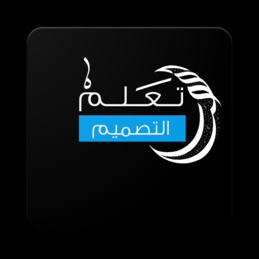 تعلم التصميم بالعربية(مكتبة التصميم )