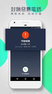 Whoscall – 防詐騙,交給來電辨識APP - Google Play 應用程式