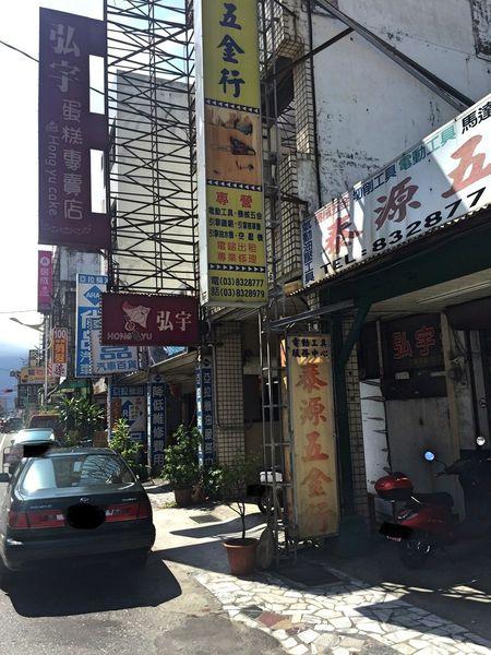 弘宇蛋糕專賣店