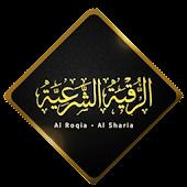 Ruqya sharia الرقية الشرعية