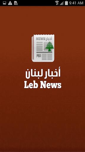 Lebanon breaking news