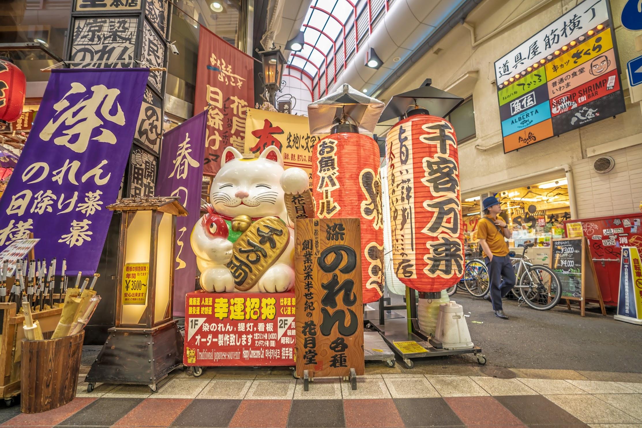 大阪 千日前道具屋筋商店街 招き猫