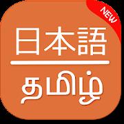 Japanese To Tamil Translator