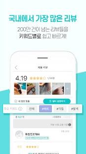 Hwahae - analyzing cosmetics - náhled