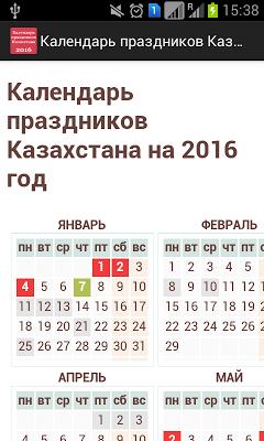 Календарь праздников KZ 2016 - screenshot