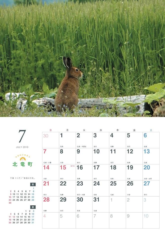 7月・北竜町カレンダー 2019