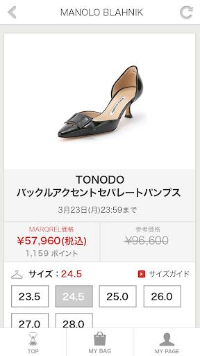 marqrel(マルクレル)-ファッションブランドセール通販 screenshot