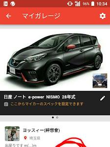 ノート  e-power  NISMO  28年式のカスタム事例画像 ヨッスィー(絆想會)さんの2019年01月14日10:49の投稿
