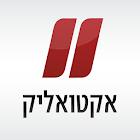 אקטואליק - actualic icon