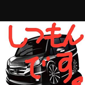 ステップワゴン RG1 17年式のカスタム事例画像 たけちゃんさんの2018年10月16日15:29の投稿