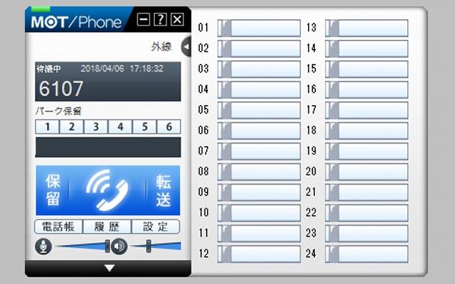 MOT/Phone Windows版 Click Call