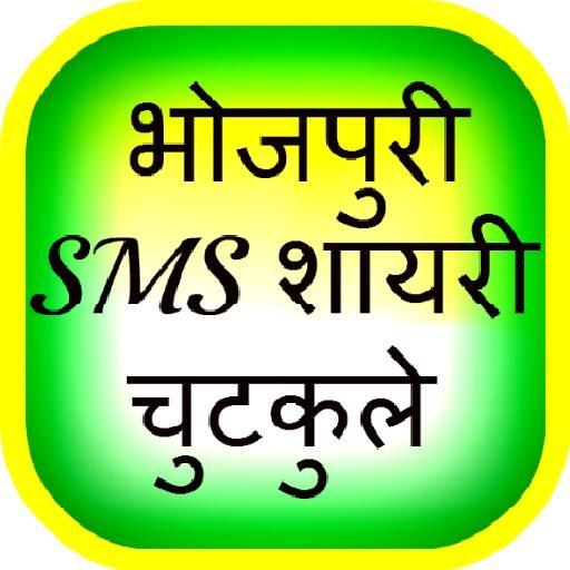 भोजपुरी SMS शायरी चुटकुले - [ Bhojpuri ]