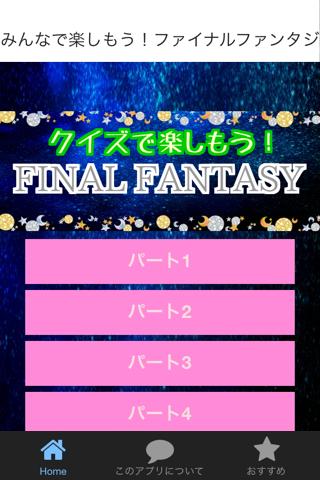 クイズでゲームの世界を楽しもう!ファイナルファンタジークイズ