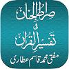 Sirat Ul Jinan - Tafseer Ul Quran