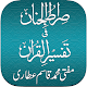 Al Quran with Tafseer (Explanation) apk
