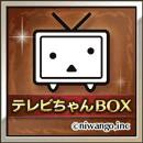 ニコニコテレビちゃんBOX