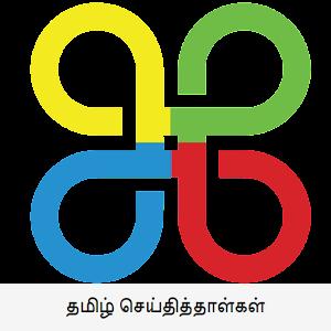 தமிழ் செய்தி  Tamil Newspapers