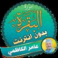 Surah Al Baqarah Full amer al kazemi Offline icon