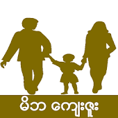 Myanmar Parents