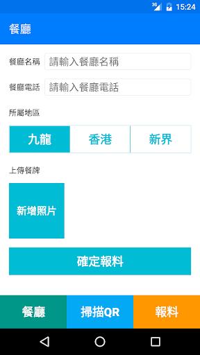 玩免費遊戲APP|下載I-MENU I-菜單 app不用錢|硬是要APP